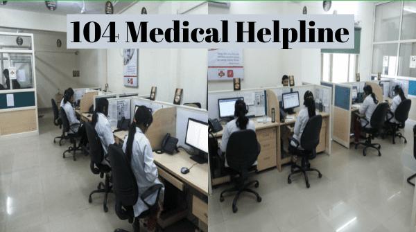 104 Medical Helpline – India